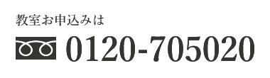 きもの装美着付学院へ電話する tel.0120-705-020